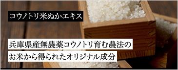 コウノトリ米ぬかエキス