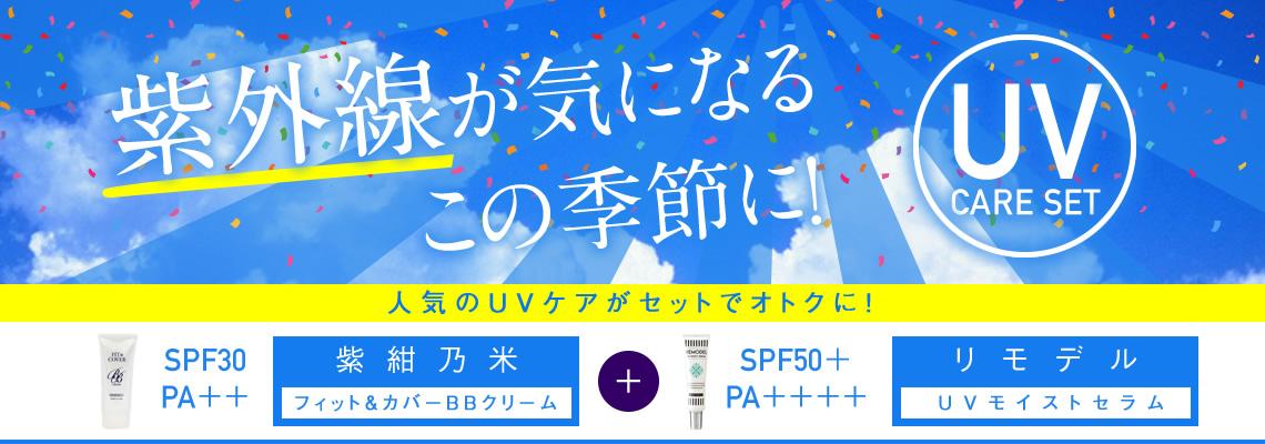 紫紺乃米&リモデルセット