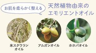 天然植物由来のエモリエントオイル