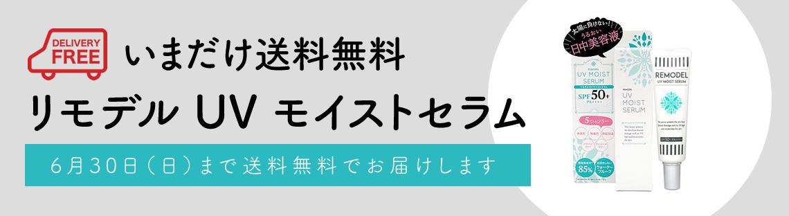 「リモデル UV モイストセラム」送料無料のお知らせ