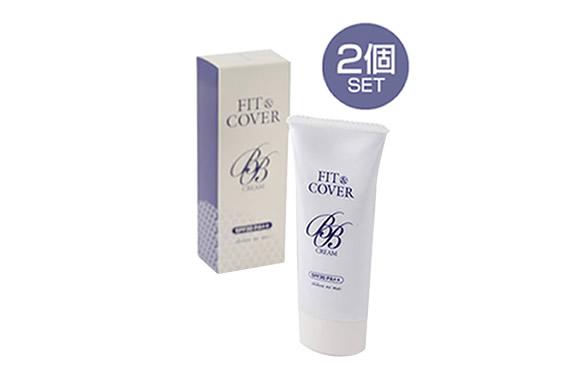 紫紺乃米 フィット&カバーBBクリーム(2個セット)