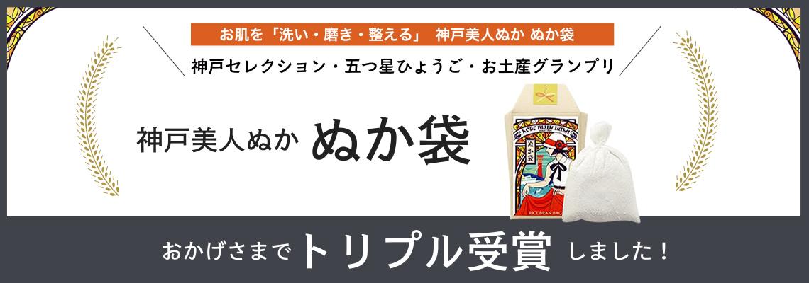 神戸美人ぬか ぬか袋 トリプル受賞